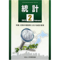 月刊誌「統計」平成25年2月号 特集:初等中等教育における統計教育