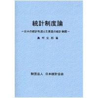 統計制度論 [4-8223-3050-8]-07