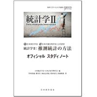 統計学Ⅱ オフィシャルスタディノート [978-4-8223-3853-4]-07
