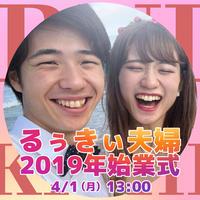 【るぅきぃ夫婦】 2019年始業式  04/01 開催決定!!!
