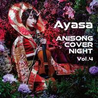 【CD】「ANISONG COVER NIGHT Vol.4/Ayasa」