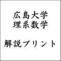 広島大学理系数学20年分手書き解説プリント