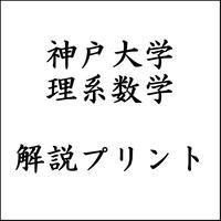 神戸大学理系数学17年分手書き解説プリント