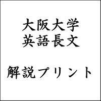大阪大学英語長文18年分19題手書き解説プリントセット