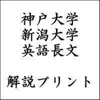 【国公立英語 時短9割GET】神戸・新潟大学英語長文37年分手書き解説プリントセット