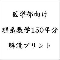 【国公立医学部数学 最速で結果が出せる】国公立理系数学150~200年分 手書き解説プリント