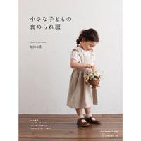 小さな子どもの褒められ服 (ソーイング本)