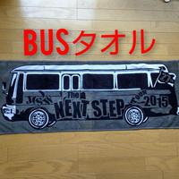 【残り2点】TOUR 2015 NEXT STEP BUSタオル