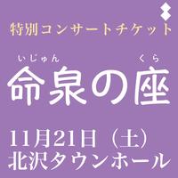 順田ひろみ特別コンサート「命泉の座」前売りチケット
