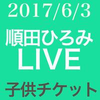 【小学生以下】2017年6月3日 LIVE オンライン申込