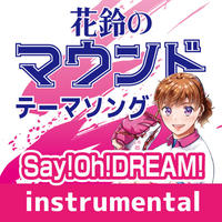 【花鈴のマウンド】Say!Oh!DREAM   instrumental