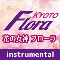 花の女神 フローラ  instrumental
