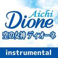 空の女神 ディオーネ  instrumental