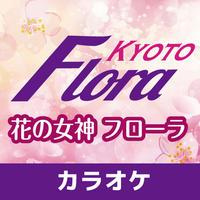 華となれ花の女神 フローラ  カラオケ