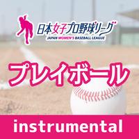 プレイボール  instrumental