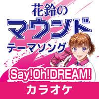 【花鈴のマウンド】Say!Oh!DREAM   カラオケ