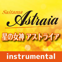 星の女神 アストライア  instrumental