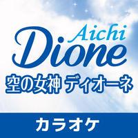 翔け空の女神 ディオーネ  カラオケ