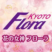華となれ花の女神 フローラ