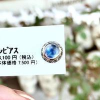 【即納可能!】ラウンドムーンストーンピアス
