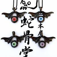 【即納可能!!目玉ペンダント】 アンラ・マンユ ペンダント(闇)