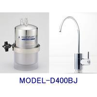 マルチピュアビルトイン型・専用水栓タイプ(MODEL-D400BJ)
