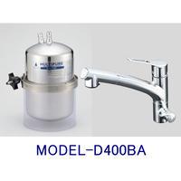 マルチピュアビルトイン型・兼用水栓タイプ(MODEL-D400BA)