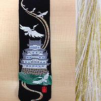 姫路城・金☓白房・長さ105cm