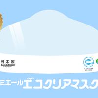 ミエールエコクリアマスク【1セット】5枚入