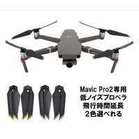 Sunnylife DJI Mavic 2 Pro / Zoom 兼用 低ノイズプロペラ 金/銀 2ペア 8743F-2