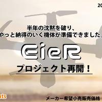 New EieR 新生アイラ KE-913 2020年 初心者GPSドローン ブラシレス