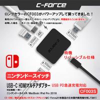 C-Force CF003S 携帯ドッグ 2020 Ver