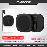 C-Force CF017 Qi吸着型ワイヤレス充電器 5V/1A スマホゲームのために作られた