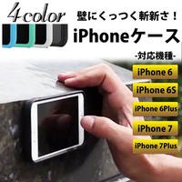 【iPhone ケース】反重力 吸着型 iPhone 6/6S/7/7Plus