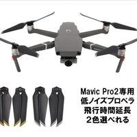 Sunnylife DJI Mavic 2 Pro / Zoom 兼用 低ノイズプロペラ 金/銀 1ペア 8743F-1