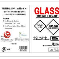 液晶強化ガラス iPhone 7/7Plus/8/8Plus/X 全面タイプ 2枚組