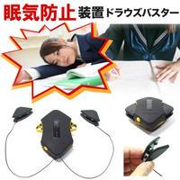 居眠り防止 Drowse Buster ドラウズバスター ウエアラブルデバイス