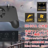 KK-041A 2020Ver FPS用ゲームコントローラー型スマホホルダー 4in1 ドン勝ちだ!【送料無料】
