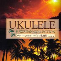 ウクレレでうたう ハワイアン名曲集