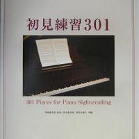 ピアノ上達のための初見練習301
