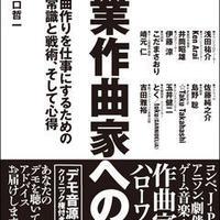 プロ直伝! 職業作曲家への道