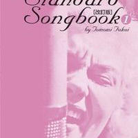 女性ジャズボーカリストのためのスタンダードソングブック1