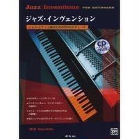ジャズピアノ上達のための50のエチュード ジャズインヴェンション 模範演奏CD付