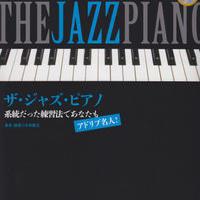 ザ・ジャズ・ピアノ改訂新版 系統だった練習法であなたもアドリブ名人!