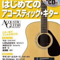 DVD&CDでよくわかる! はじめてのアコースティック・ギター
