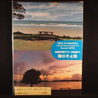 佐藤正美 春のそよ風 ギター作品集4