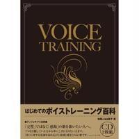決定版!! はじめてのボイストレーニング百科 CD2枚組 [楽譜]