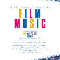 ハイ・グレード・ピアノ・ソロ |  映画音楽 [改訂版]