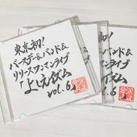 2020年1月12日ワンマンライブ「よしえイズムVol.6」映像DVD