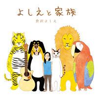 よしえと家族 [CD]
